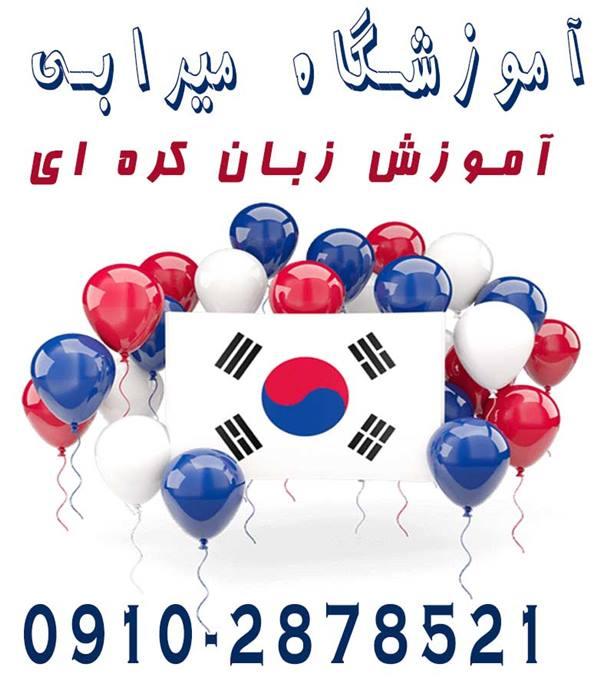 تدریس خصوصی زبان کره ای