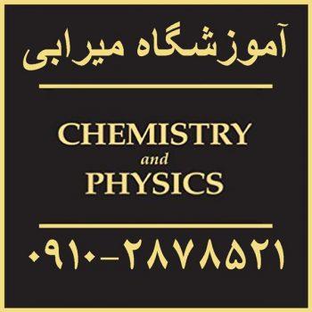 تدریس خصوصی فیزیک و شیمی به انگلیسی