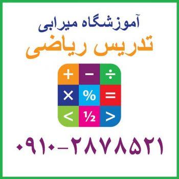 کلاسهای آموزش ریاضی ابتدایی و متوسطه