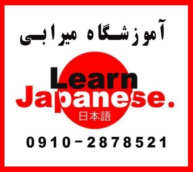 آموزش زبان و ادبیات ژاپنی