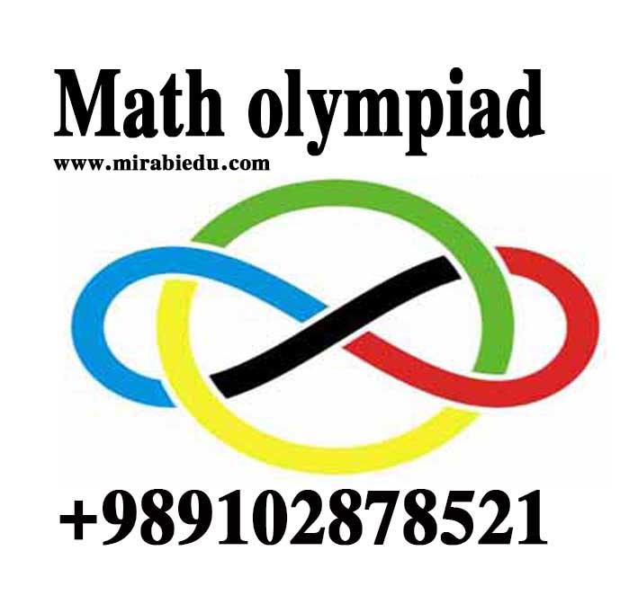 کلاسهای آمادگی المپیاد ریاضی