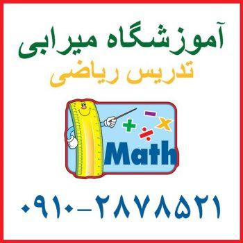 کلاس تقویتی ریاضی سوم و چهارم ابتدایی