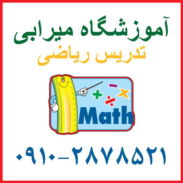 کلاس تقویتی ریاضی پنجم و ششم