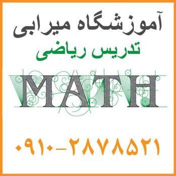 تدریس خصوصی ریاضی هفتم و هشتم