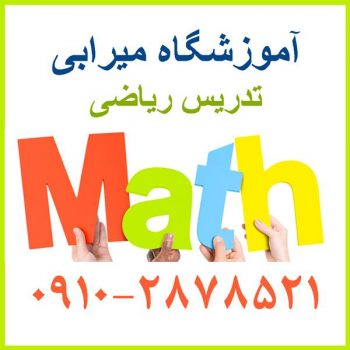 معلم خصوصی ریاضی ششم و هفتم