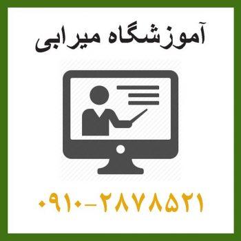 آموزشگاه علمی آزاد شرق تهران