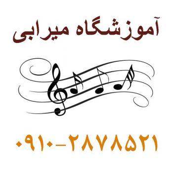آموزشگاه موسیقی در شرق تهران