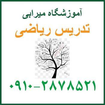کلاس تقویتی ریاضی ششم و هفتم شرق تهران- معلم خصوصی ریاضیات تیزهوشان