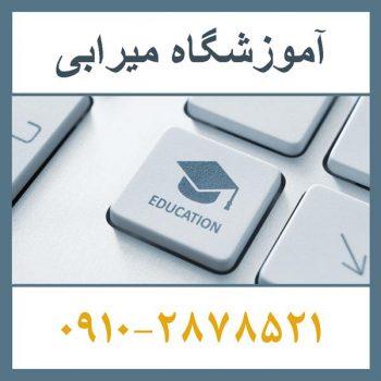 آموزشگاه فنی در شرق تهران