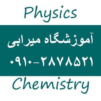 تدریس خصوصی فیزیک و شیمی دهم