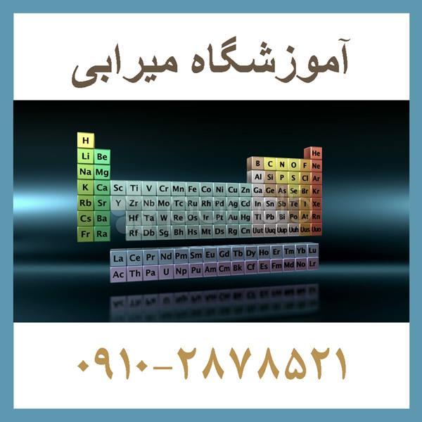 تدریس و رفع اشکال شیمی نهم