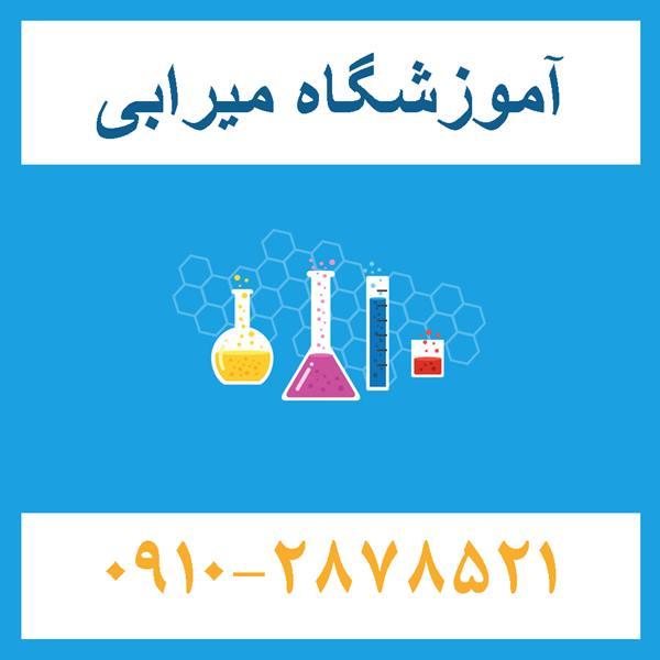 تدریس خصوصی شیمی تضمینی