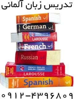 German language tutor in Tehran