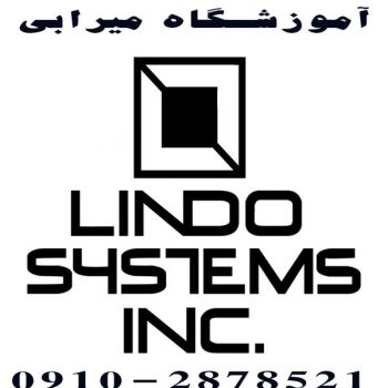 آموزش خصوصی نرم افزار LINDO
