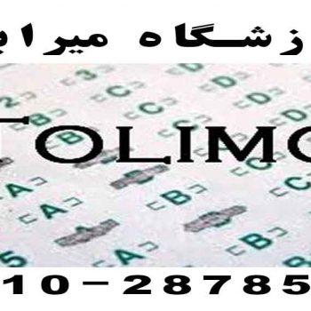 کلاس آمادگی آزمون TOLIMO