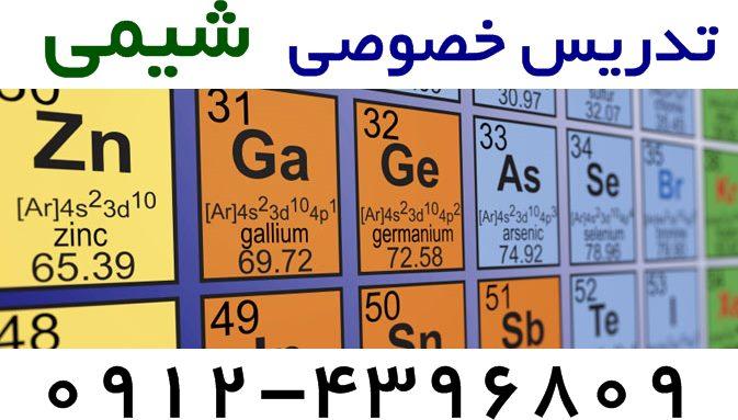 آموزش شیمی دانشگاهی به زبان انگلیسی