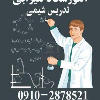 کلاس خصوصی شیمی پیش دانشگاهی