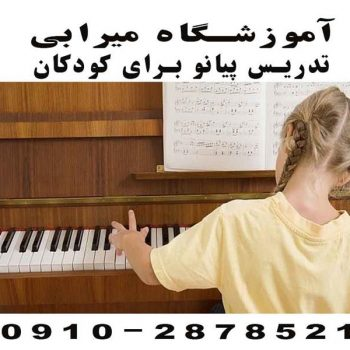 تدریس خصوصی پیانو در شرق تهران