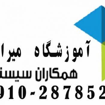 آموزش نرم افزار حسابداری همکاران سیستم