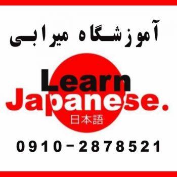 مشاوره مهاجرت و ادامه تحصیل در ژاپن