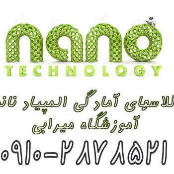 کلاس آمادگی المپیاد نانو در شرق تهران