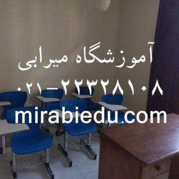 اجاره کلاس آموزشی برای تدریس