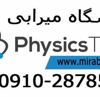تدریس خصوصی فیزیک دوازدهم تجربی