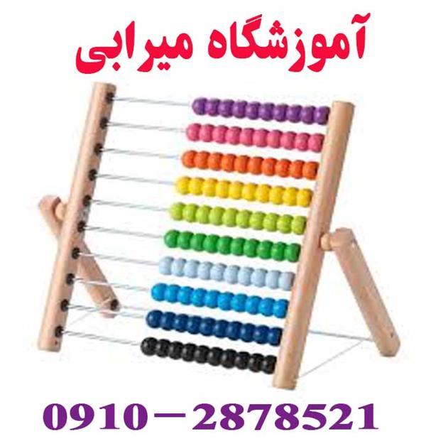 کلاس آموزش چرتکه در شرق تهران