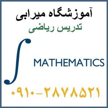 تدریس خصوصی ریاضیات مهندسی در منزل