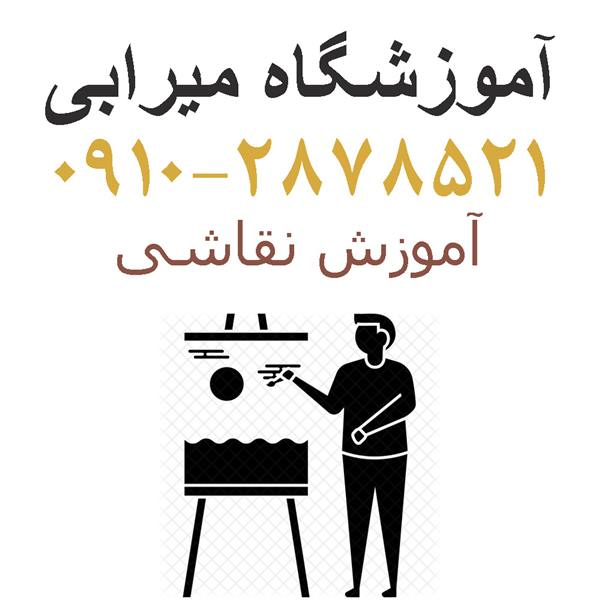 تدریس خصوصی نقاشی و طراحی در شرق تهران