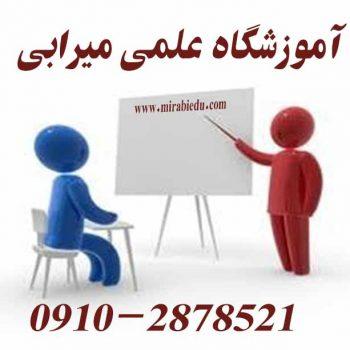 آموزشگاه درسی نارمک تهران