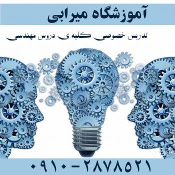تدریس خصوصی کلیه ی دروس مهندسی
