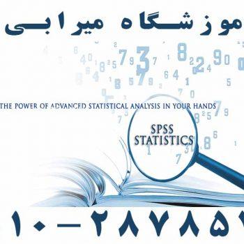 مشاوره انجام پروژه و تحلیل آماری SPSS