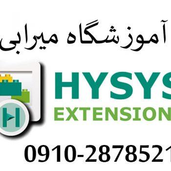 کلاس آموزش نرم افزار hysys