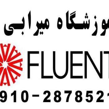 کارگاه آموزشی نرم افزار Fluent