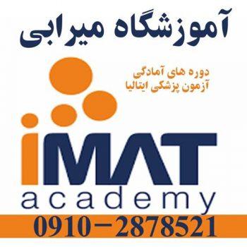 دوره آمادگی آزمون IMAT