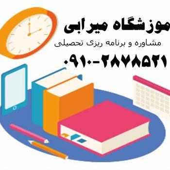 مشاوره و برنامه ریزی تحصیلی