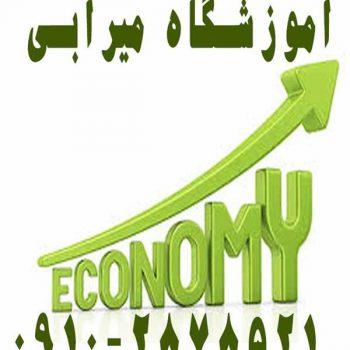 تدریس خصوصی اقتصاد سنجی