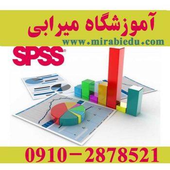 تدریس و انجام تحلیل آماری داده ها با SPSS