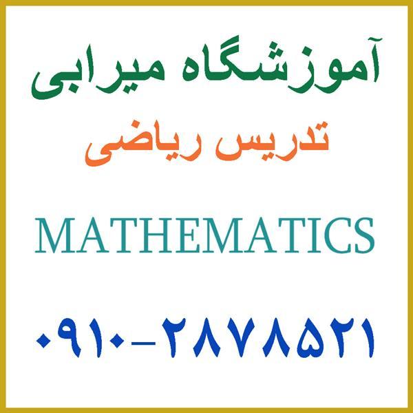 تدریس خصوصی ریاضی هفتم هشتم نهم