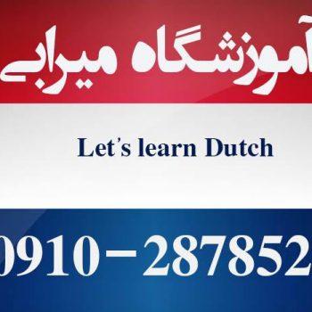 کلاس آموزش زبان هلندی