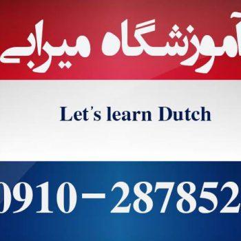 معلم خصوصی زبان هلندی