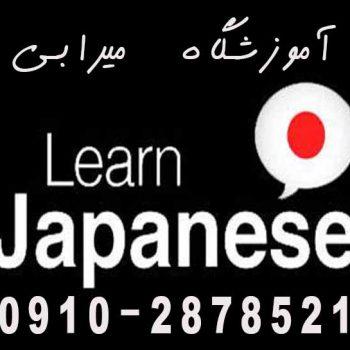 کلاس آموزش زبان ژاپنی