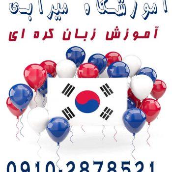 کلاس آموزش زبان کره ای