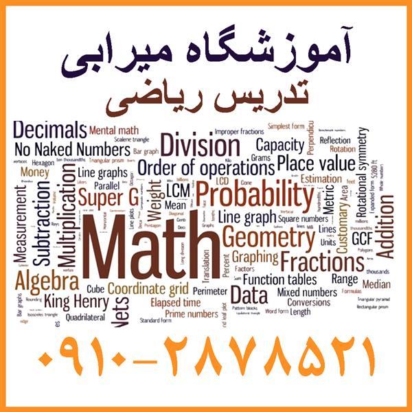 تدریس خصوصی ریاضی انلاین