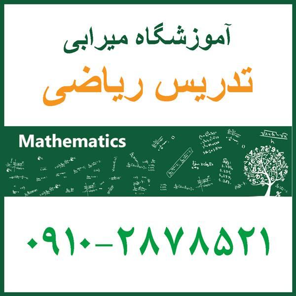 تدریس خصوصی ریاضیات پایه هفتم و هشتم
