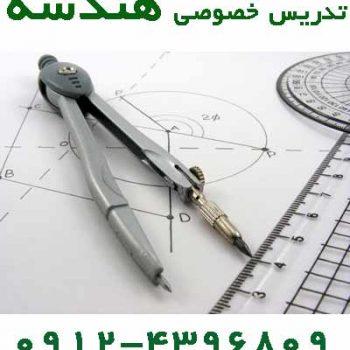 تدریس خصوصی المپیاد هندسه