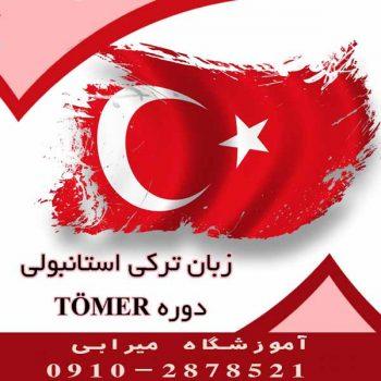 معلم خصوصی ترکی استانبولی