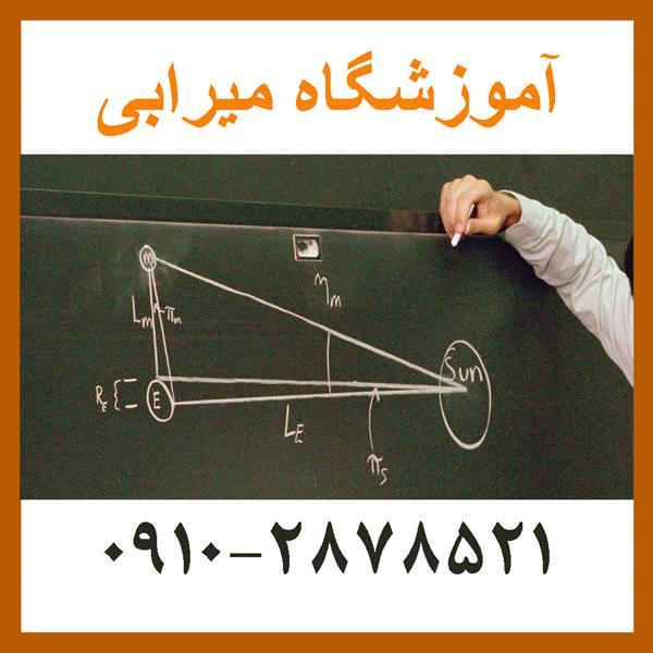 تدریس آنلاین فیزیک دانشگاهی