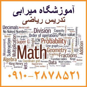 تدریس آنلاین ریاضی متوسطه